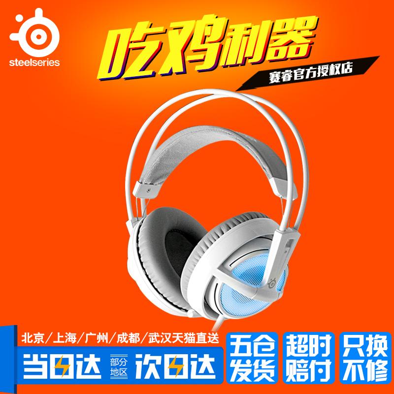 赛睿霜冻之蓝v2耳机