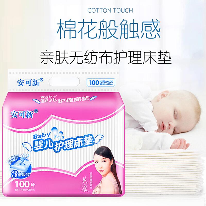 宝宝小尿垫