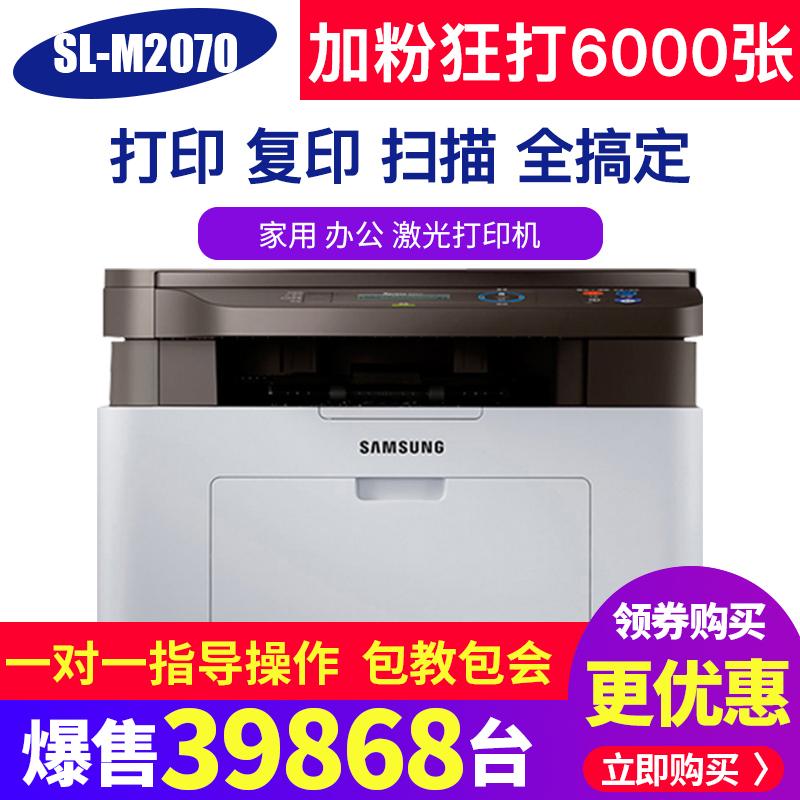三星M2070黑白激光打印机一体机家用小型办公复印扫描多功能2071