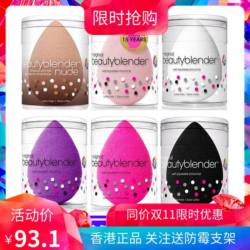 Beauty blender美妆蛋 彩妆蛋化妆海绵化妆球海绵蛋 上妆水滴粉扑