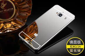 红米2手机壳小米红米2A保护套hm2金属边框后盖式4.7寸硬外壳男女