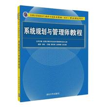 系统规划师教材 计算机软件水平考试辅导书 全国计算机技术与软件专业技术资格考试指定用书 现货 崔静 系统规划与管理师教程 正版
