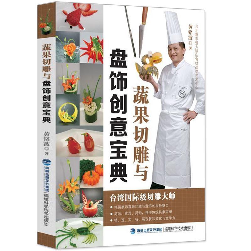 食品雕刻书