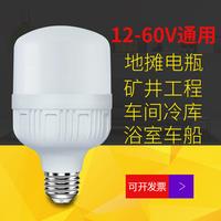 低压led灯泡12V24V36V伏机床冷库家用电瓶27螺口太阳能交流直流灯