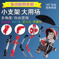 Universal bicycle umbrella stand stainless steel sunscreen rain bracket electric battery mountain bike sunshade umbrella stand