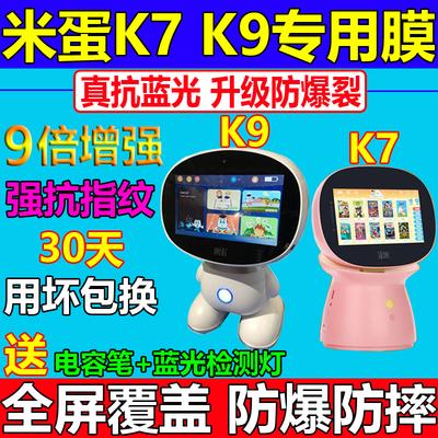 米蛋早教机k7 K9儿童学习机屏幕贴膜钢化软膜高清蓝光防爆膜保护