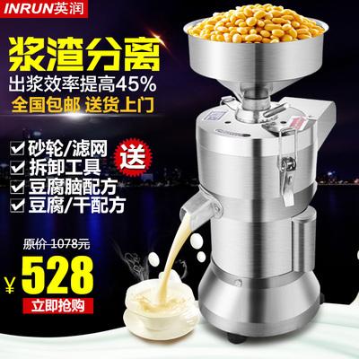 商用豆浆机豆腐脑