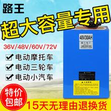 电动摩托车锂电池72V60v48v30ah60ah 大容量三轮车动力锂电瓶包邮