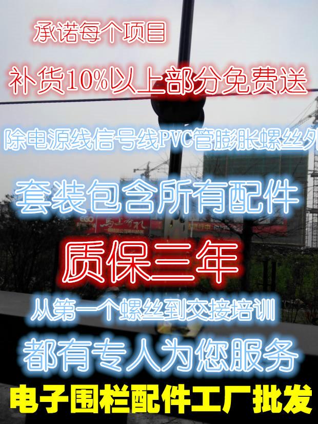 900米电子围栏系统全套电网围栏家用防盗高压家用高压电网围栏