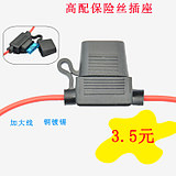 High with car fuse socket waterproof fuse box car modification seat belt 30CM line to send insurance