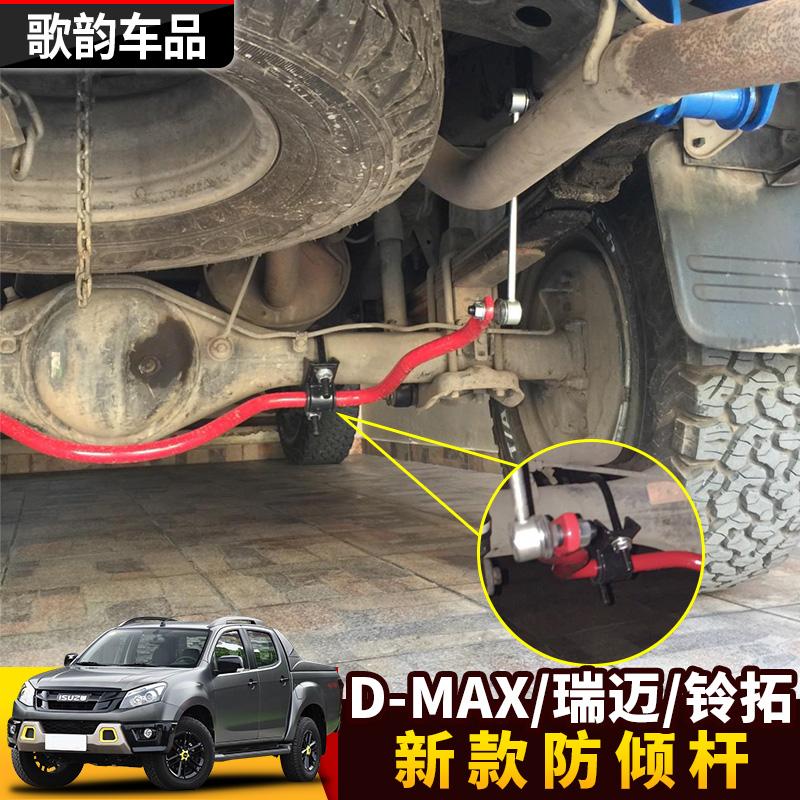 适用于五十铃DMAX改装瑞迈d-max铃拓平衡杆防倾杆扭力稳定杆底盘
