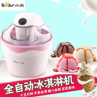 小熊冰淇淋机家用小型全自动儿童自制做水果冰激凌雪糕制作机器