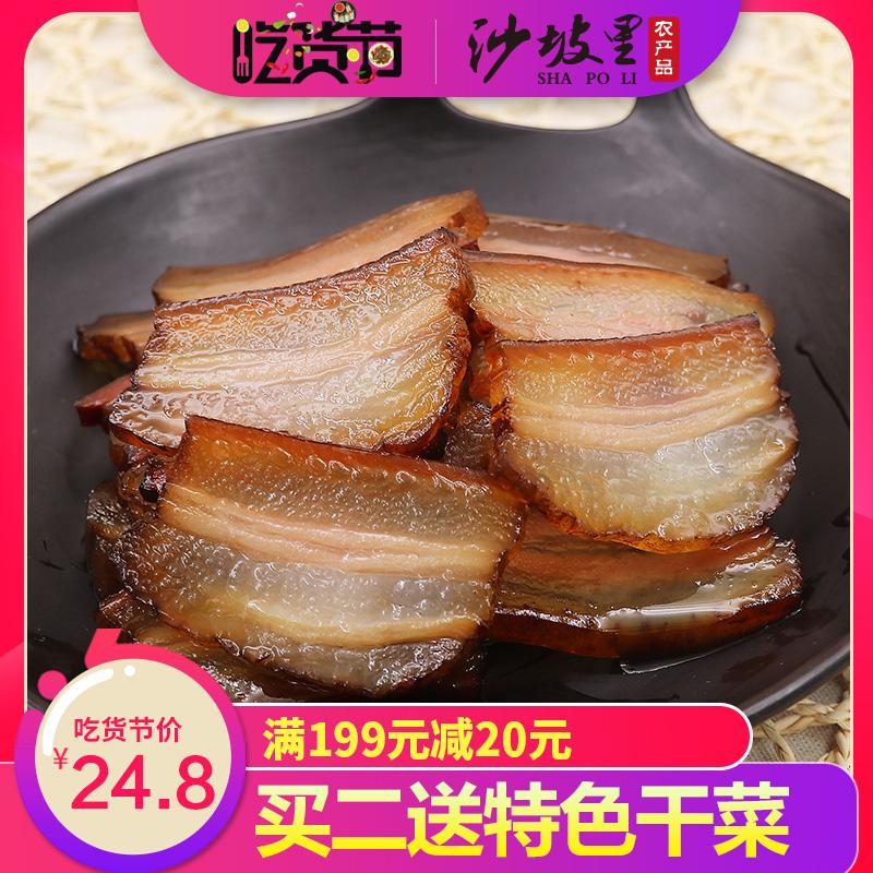 沙坡里五花腊肉湖南农家土猪自制湘西腊肉腊肠咸肉柴火烟熏250g