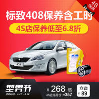 Peugeot 408 car 4S shop maintenance service oil machine filter package (including working hours) Le Chebang