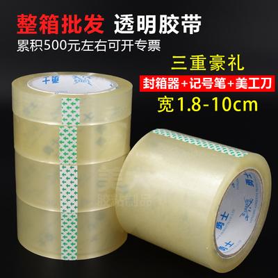 白色透明胶带整箱3.5-4.5-7-10-15cm超宽透明胶布加厚封箱胶包邮