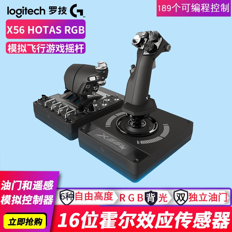 罗技赛钛客saitek x56微软模拟飞行战斗机摇杆rgb油门摇杆控制器