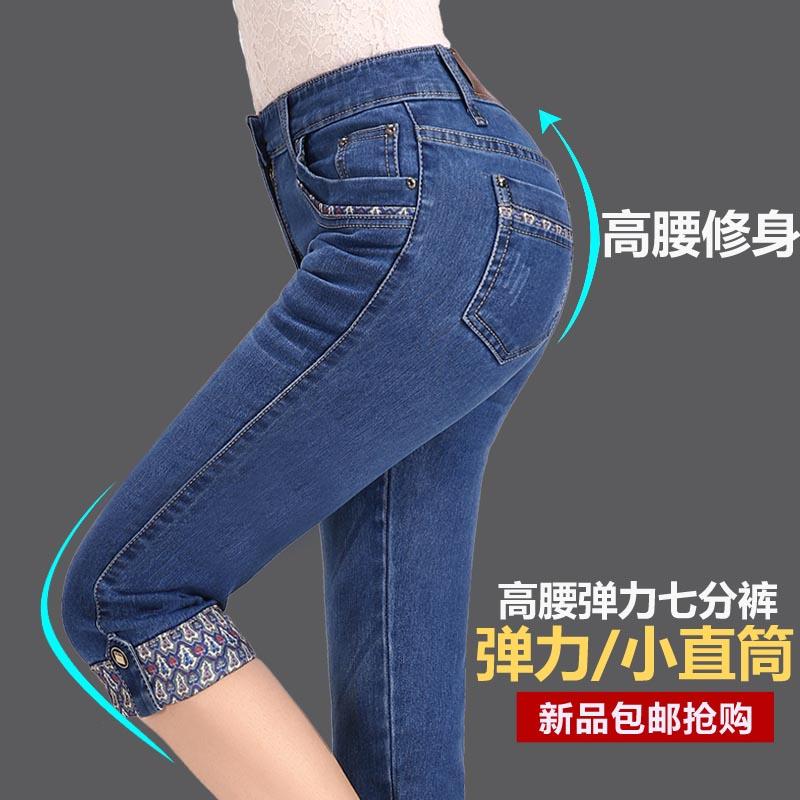 7分牛仔裤翻边女