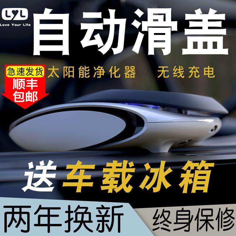 车内空气净化器智能