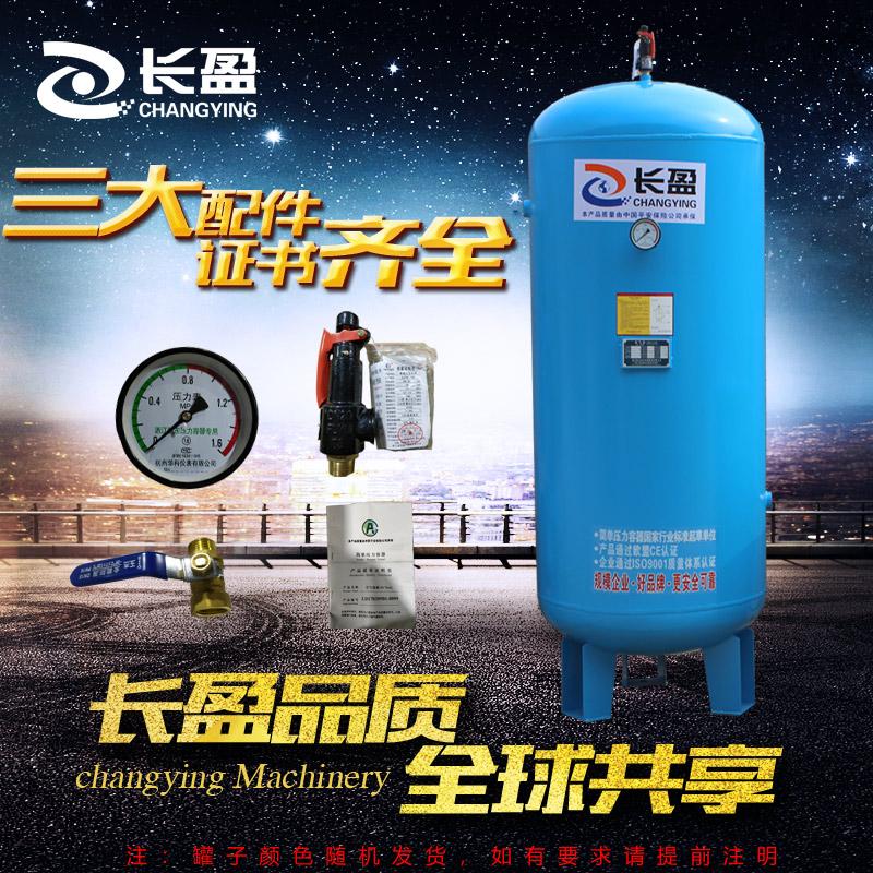 长盈储气罐0.3立方高压10公斤气压1.0mpa压力容器空气压缩机促销