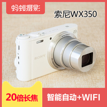 0首付分期 Sony/索尼 DSC-WX350 螞蟻攝影 高清長焦數碼照相機