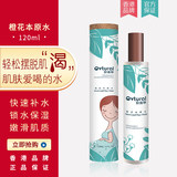 Ovtural Ovecssu Orange Flower Raw Water Rehydration Water Pregnant Women Cosmetics Pure Plant Formula Skincare Brand
