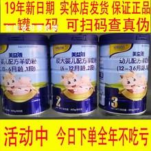 护盾婴幼儿奶粉1段2段3段800克正品 可追溯买就送 美益源羊奶粉金装