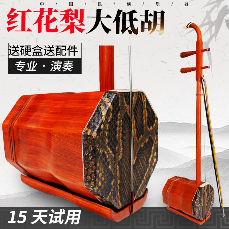 送硬盒乐器戏曲低音大胡专业演奏红花梨木