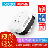 Millet green rice Aqara air conditioning companion gateway new upgrade version Mijia APP linkage intelligent remote control