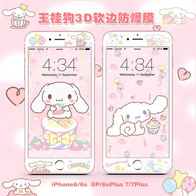 大耳狗苹果7plus钢化膜6s卡通彩膜iPhone8全包边浮雕6plus手机膜