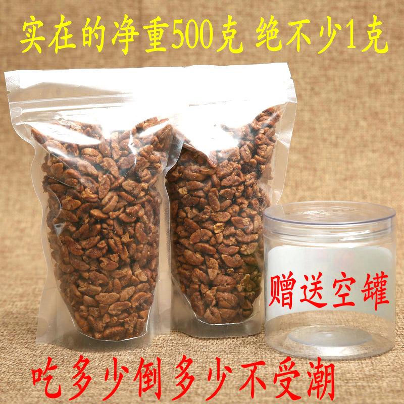19年现炒新货临安山核桃仁净重500克 小核桃仁原味胡桃肉坚果零食