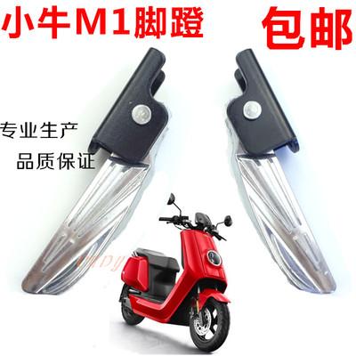 小牛电动车M1脚蹬 小卫士后座脚踏板后脚踩板 小牛改装配件搁脚蹬