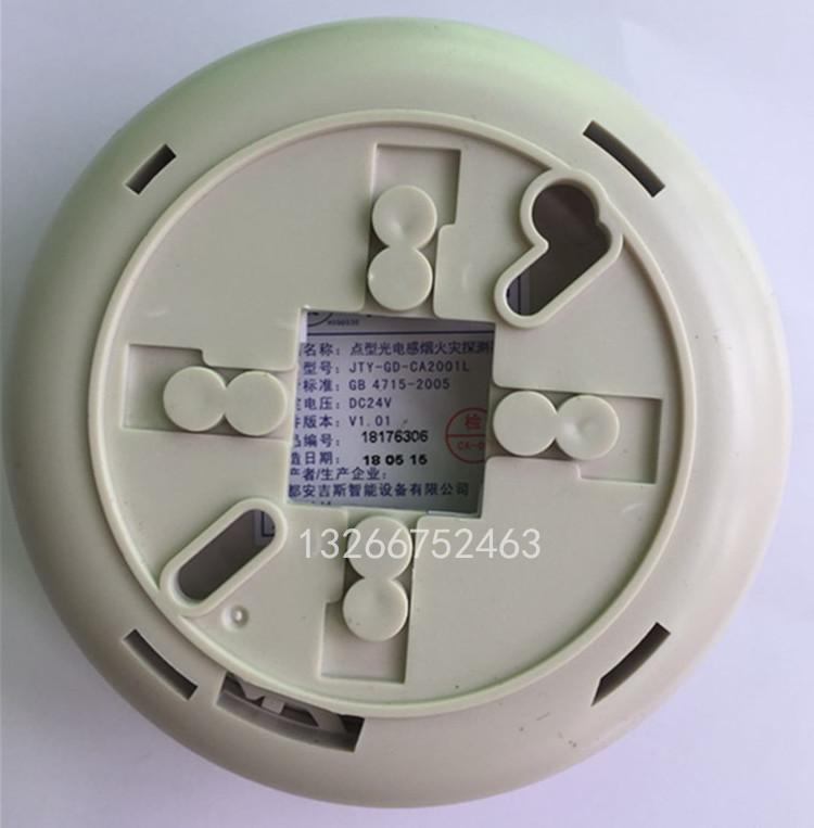 JTY-GD-CA2001L成都安吉斯点型光电感烟火灾探测器 烟雾报警器
