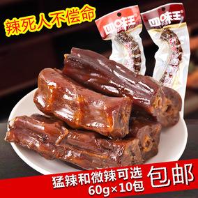 四味王酱鸭脖60g*10包猛辣微辣味风干鸭脖子湖南特产零食