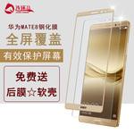 华为mate8钢化膜 nxt-al10手机全屏高清防爆指纹全覆盖全包边原装