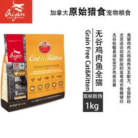 【有赠品】加拿大Orijen渴望无谷天然猫粮幼猫成猫 爱猫鸡肉味1kg