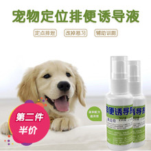 Packaging and training dog's other cosmetic and cleaning products with 30ml defecation induction liquid