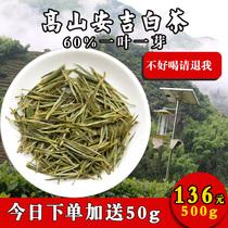 2018新茶珍稀安吉白茶茶叶雨前高山一级绿茶500克散装春茶茶叶