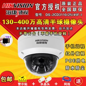 海康威视130万/200万/400万高清红外夜视POE网络半球监控摄像头