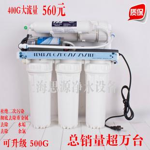 大流量无桶400G纯水机RO反渗透净水器家用直饮水机水族净水器除垢