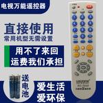 sony电视遥控器
