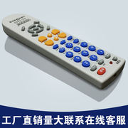 Universal TV remote control old-fashioned Changhong TCL Konka Skyworth Hisense Haier Xiahua Sony LCD Universal