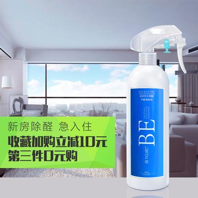 生物酶上门除甲醛清除剂家用强力型新房除味去除甲醛光触媒喷雾剂