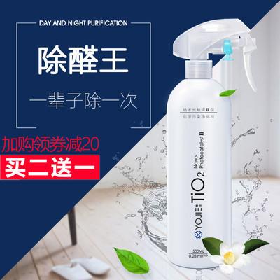 除甲醛新房除味強力型清除劑光觸媒除去甲醛噴霧劑室內裝修家用凈