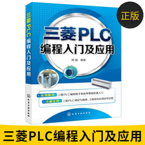 Genuine book Mitsubishi PLC programming introduction and application of Chemical industry press Zhou XI computer network programming other 9787122313119