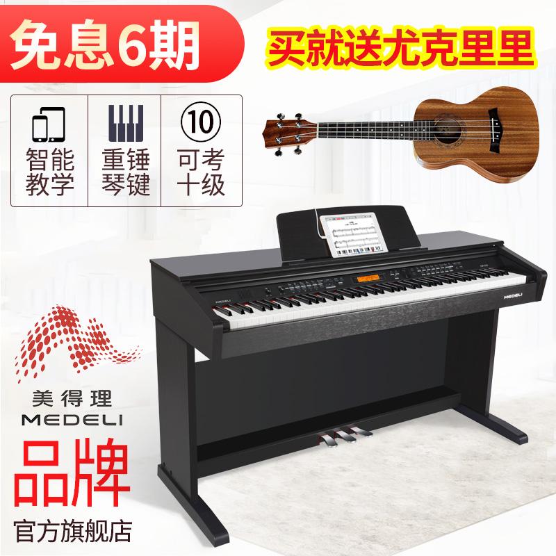 medeli电钢琴