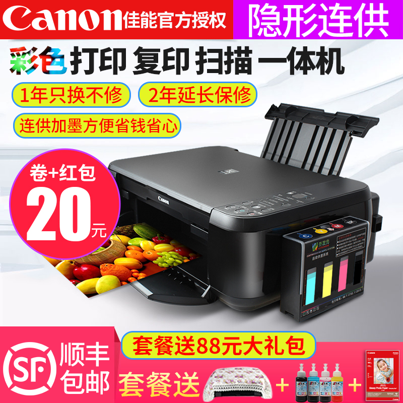 佳能MP288彩色喷墨打印机复印件扫描一体机家用小型办公学生作业照片相片A4黑白文档资料多功能三合一 连供