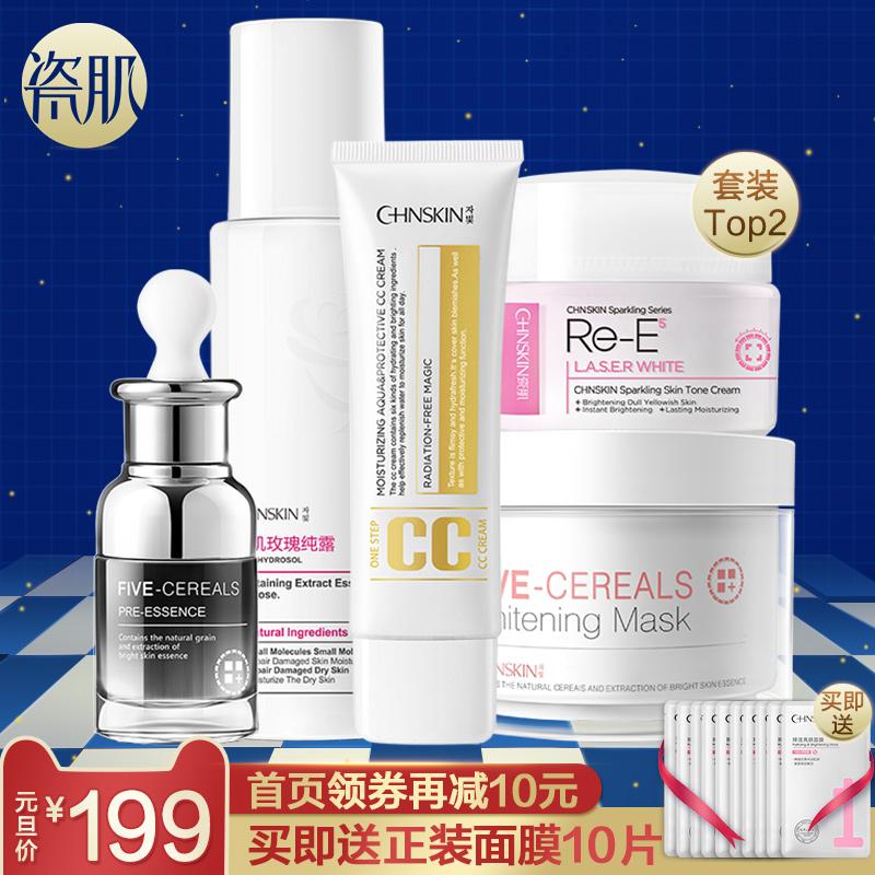 瓷肌 祛斑美白保湿护肤品套装 1元优惠券