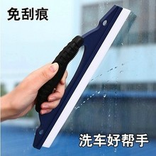 Silicone Scraper Automotive Cleaning Wiper Glass Scraper Vehicle Washing Vehicle Quick Trackless and Non-Damage Paint-Enameled Mail