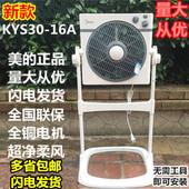 电风扇KYS30 16A落地式升降转页扇机械定时鸿运扇静音电扇