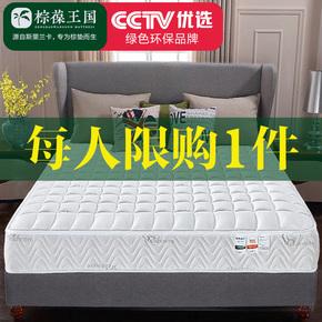 弹簧床垫经济型双人软硬两用乳胶1.8 棕垫1.5m床20cm厚席梦思床垫